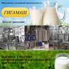 ГИГАМАШ - оборудование для производства молочной