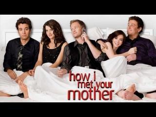 «Как я встретил вашу маму» (1 сезон подряд)