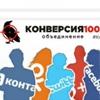 Объединение «Конверсия100»