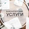 Бухгалтерская компания «АСПЕКТ-КОНСАЛТИНГ»