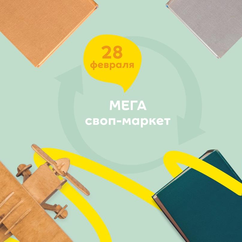 ✨28 февраля с 11:00 до 14:00 своп-маркет в МЕГЕ!