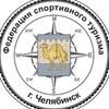 Федерация спортивного туризма г.Челябинска