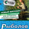 Сплав Рыболов (РАМСПЛАВ)