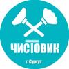 Химчистка Сургут- Нижневартовск- Нефтеюганск