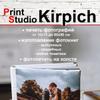 Print-Studio Kirpich