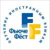 Фьюче Фёст