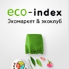 ЭкоИндекс натуральная косметика и питание