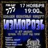 """17 ноября """"Изморозь""""(Москва) в рок-баре """"777"""""""