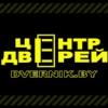Входные двери в Минске | dvernik.by