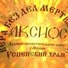 Духовно-Просветительский Центр:Аксиос.