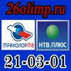 СПУТНИКОГО ТВ в Ставрополе
