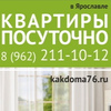 КакДома76 Квартиры посуточно в Ярославле