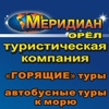 """Туристическая компания """"Меридиан-Орел"""""""