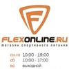 Спортивное питание FLEXONLINE.RU