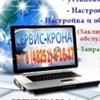 СЕРВИС-КРОНА  Торжок