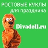Ростовые куклы Divadoll