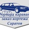 Авто на свадьбу, Лимузины на свадьбу в Саратове