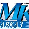 МК-Кавказ
