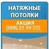 Натяжные потолки Burom в Киеве
