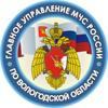 МЧС Вологодской области