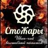 """Чайная мастерская """"Стожары"""""""
