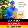 Доставка из Германии - Meest Germany