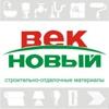"""Стройматериалы - магазин """"Новый Век"""""""