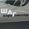 Aeroglisser Shag