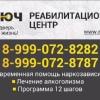 Реабилитационный центр КЛЮЧ