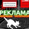 """Реклама """"Дягель и К"""""""