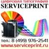 Печать брошюр буклетов визиток листовок флаеров