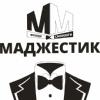 МАДЖЕСТИК - Прокат чоловічого класичного одягу