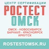 "Центр по сертификации ""Ростест Омск"""