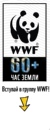 WWF России - Всемирный фонд дикой природы | паблик