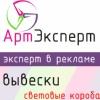 Наружная реклама и вывески Казань