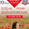Елена Войнаровская/Flёur в Омске