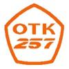 ОТК 257