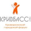 Krivbass.Org - Форум Кривого Рога!