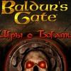 """РИ """"Baldur's gate: Игры с Богами"""""""