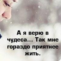 ДанаИгорева