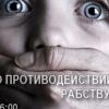 Лекция о противодействии рабству в мире