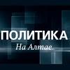 Политика на Алтае