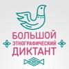 Большой этнографический диктант. Челябинск