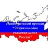 Энциклопедия сельских школ России
