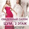 Свадебный салон Платья Вдохновение Вологда