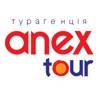 ANEX TOUR | Горящие туры. Авиабилеты. Визы.