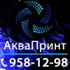 Аквапринт Санкт-Петербург Аквапечать