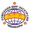 """ООО """"Компания """"Мир экскурсий"""""""