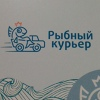 Рыба. Dostavkaryby.ru  Рыбный курьер.