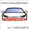 Автозапчасть174.рф